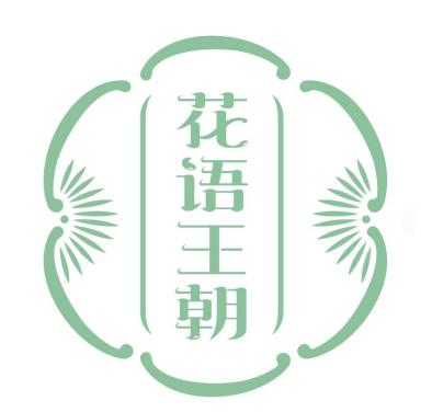 花语王朝®