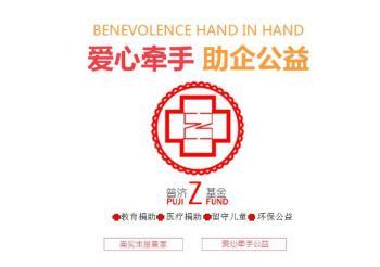 普济生物医药集团设立普济Z基金,助力公益慈善